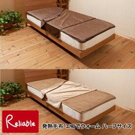 【即納可!】発熱毛布 エコでウォーム 毛布 【ハーフサイズ キャメル】100×150cm オーシン