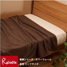発熱シリーズ エバーウォーム 【毛布 ハーフサイズ】 オーシン