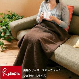 発熱シリーズ エバーウォーム 【ひざかけLサイズ】 ひざ掛けサイズL オーシン