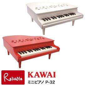 【送料無料】カワイ ミニピアノ P-32【 ホワイト(1162)/レッド(1163) 】32鍵 グランドピアノ 河合楽器製作所 河合【S/Y/120】