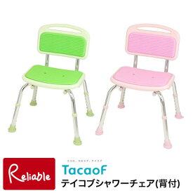 テイコブシャワーチェア(背付) BSOC01 グリーン ピンク 背付き 入浴椅子 入浴用いす シャワーチェア バスチェア バスチェア お風呂 浴室 介護用品 幸和製作所 テイコブ 【1140】