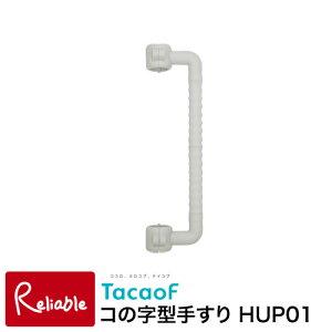 つかまりポール専用 コの字型手すり HUP01 ホワイト コの字型 手すり 立ち上がり補助 つかまり立ち 玄関 リビング 寝室 トイレ 介護用品 幸和製作所 テイコブ