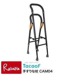 手すりな杖 CAM04 ブラック 立ち上がりのサポート 手すり 杖 支え 歩行訓練 折り畳み 介護用品 幸和製作所 【98】