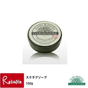 アースボタニクスガーデナーズ【スクラブソープ 100g】#1400108 美容 石鹸 ハンドソープ