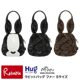 【送料無料】MORNCREATIONSラビットうさぎバッグファー【Sサイズ】RA-215ふわふわ香港モーンクリエイションズもこもこスティーブ・チャン動物アニマルブラックホワイトオリーブウサギ