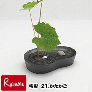 雫影/しずか 「21.かたかご」日本製 アルミで出来た水盤 剣山付き 煤竹色 消炭色 naft ナフト