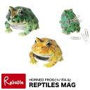 REPTILES MAG(レプティルスマグ) 【ツノガエル グリーン/イエロー 】HORNED FROG ホーンドフロッグカエルの形のマグネ…