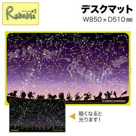スター&ワールド デスクマット 裏面世界地図 両面カラー ウオチ【mat2】【あす楽対応】