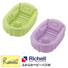 【 ふかふかベビーバスW 】リッチェル/Richell / ベビーバス グリーン パープル ベビー用品 / 4973655 213223 213247