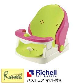 【 バスチェア マット付R 】リッチェル/Richell / 2ヶ月〜2才頃(24ヶ月頃)対象 赤ちゃん 乳児 角度調節可能 3段階リクライニング【N/S/95】