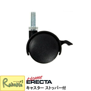 HOME ERECTA ホームエレクター キャスター 2個入 ストッパー付 HDRS50 耐荷量140kg 床にやさしい スムース 取り付け簡単 移動 小型 コンパクト タフ 収納 パーツ アクセサリー