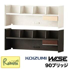 【スペシャル特典あり!】 KWA-254 KWA-654 コイズミ ワイズ 90ブリッジ 【N 161】幅90cm