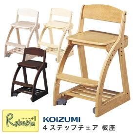 コイズミ 2020年度 4ステップ 学習チェア CDC-761WW フォーステップチェア 木製チェア 学習椅子 koizumi 【po-3】【Y/S/147】【koi10】