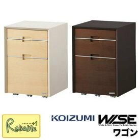 【スペシャル特典あり!】 KWW-236 KWW-636 コイズミ ワイズ ワゴン 3段【N 162.5】