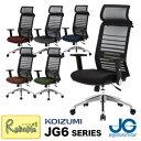 期間限定特価【送料無料】Koizumi コイズミ オフィスチェア JG6 【 JG-61381BKブラック JG-61382REレッド JG-61383SV…