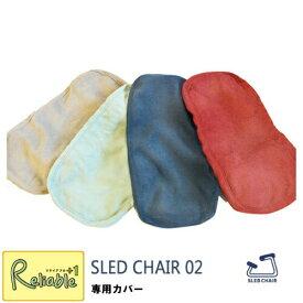 【時間帯指定・代引不可】SLED CHAIR 02専用カバー 【スレッドチェア-2用カバー NV RD LBL GR】キッズチェア 健康 学習チェア 作業椅子 北欧風 弘益