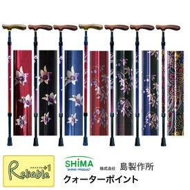 ステッキ 島製作所 クォーターポイント ヤマユリ ミズキ ペイズリー 全7色 杖 一本杖 伸縮 二重成型グリップ おでかけ 外出 旅行 スマート【S/99.4】