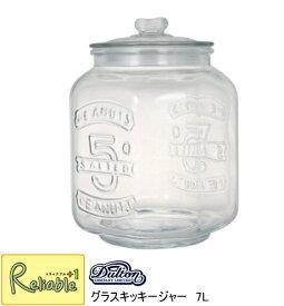 ※欠品中 納期お問い合わせ下さい※ グラスクッキージャー 7L ダルトン/DULTON GLASS COOKIE JAR ガラスクッキージャー CH00-H05/米びつ 5kg ライスボックス