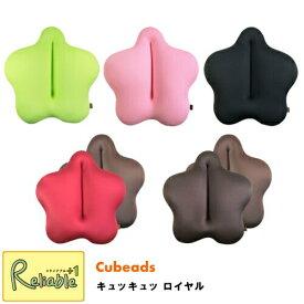 【代引き不可】Cubeads キュッキュッ ROYAL/ロイヤル 星形クッション やさしく包むを科学するどんな椅子でも王室気分ビーズクッション