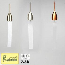 能作 【 風鈴 スリム 】101011ゴールド/101012シルバー/101013ピンクゴールド wind bell Slim 真鍮 (銅60% 亜鉛40%)