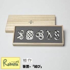 箸置 -「結び」 5ヶ入 (501712) 能作 錫100%【あす楽対応】