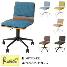 曲げ木ワークチェア Firma(フィルマ)【 CH-J460 】6色対応 宮武製作所【Y/S 142】
