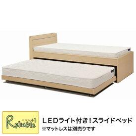 スライドベッド フリーリー LEDライト・コンセント付き! 使うときだけ引いてつかう! お部屋を有効活用できます! 親子ベッド 収納ベッド エキストラベッド スノコ ツインベッド ベッド マットレス 【S-7/SN-170k7】