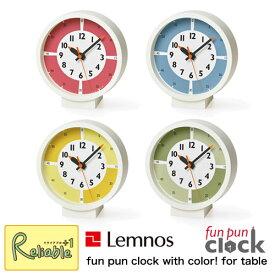レムノス ふんぷんくろっく カラー YD18-05 置時計 Lemnos fun pun clock with color! for table スイープムーブメント 【Y/40.4】【あす楽対応】