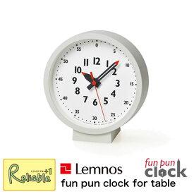 レムノス ふんぷんくろっく 置き型 YD18-04  Lemnos fun pun clock for table 時計 【Y/40.4】【あす楽対応】