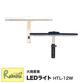 2021年度 【HTL-12W】 LEDライト ホワイト ブラック 大商産業【114】