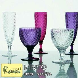 ROSETTE/ロゼット ワイングラス シャンパングラス キントー 樹脂製 食器 グラス ワイン 軽い KINTO コップ パーティー ギフト