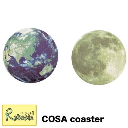 【DM便で送料162円♪】COSA coaster(コーサコースター) 地球と月のコースター 2個セット earth moon 裏面コルク セラミックコースター