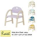 キッズアームチェア ILC-3434 Kids Arm Chair -amy- 軽量 幼児 子供用椅子 木製 キッズチェア かわいい カラフル 幼稚…