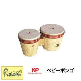 ベビーボンゴ Baby Bongo ナカノ KP-350/BB/N 木製 楽器 ドラム 太鼓 打楽器 大小ドラム【56】
