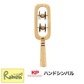 マラソン期間中 P5倍! ※納期お問い合わせください※ ハンドシンバル Hand Cymbal 天然素材 真鍮製 ナカノ KP-120/HCY/N 木製 シンバル