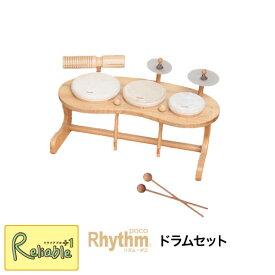リズム・ポコ ドラムセット Drum set ナカノ RP-940/DS 木製 フランス生まれ 白木 モダンテイスト ナチュラル【S 98】【あす楽対応】