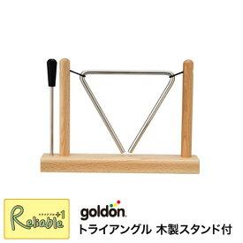 ※納期お問い合わせください※ トライアングル 木製スタンド付 Triangle GD33713 ゴールドン goldon 体鳴楽器 打楽器 打楽器玩具 ナカノ【65】