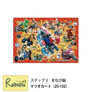 マリオカート 26-649 パズル 5歳〜 ステップ3 まなび脳 ピクチュアパズル