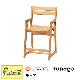 ※9月上旬頃入荷予定※つなご/tunago 『 チェア 』 大和屋 椅子 ダイニングチェア キッズチェア 学習椅子