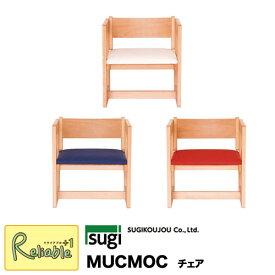 2021年度 杉工場 【 MUCMOC チェア MC-1Bブルー MC-1Rレッド MC-1Wホワイト 】ムックモック 木製チェア 組立品 【Y/S/146】
