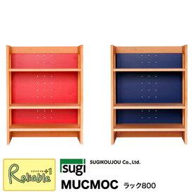 2021年度 杉工場 【 MUCMOC ラック800 MR-80WR MR-80WB 】ムックモック シェルフ 組立品【S162】