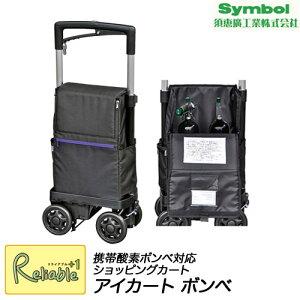 アイカートボンベ(No.855)《須恵廣工業》ウォーキングキャリー ※酸素ボンベは付いておりません 横押しカート【131/S】