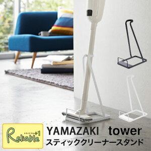 スティッククリーナースタンド タワー tower ホワイト(3273) ブラック(3274) 収納 掃除機立て 掃除機スタンド 山崎実業 タワーシリーズ YAMAZAKI