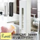 ポリ袋ストッカー タワー キッチン ホワイト(7839) ブラック(7840) スーパー袋 ポリ袋収納 マグネット型 置き型 スリ…