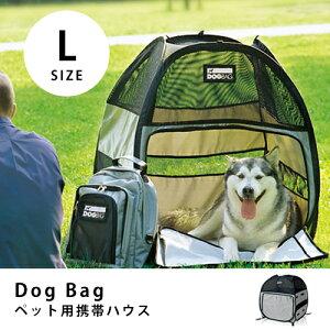 【クーポン配布中※期間限定】【犬 テント ペットハウス】 DOGBAG ドッグバッグ(Lサイズ)/犬テント イヌテント ハウス 犬ハウス おしゃれ アウトドア