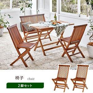 チェア(2脚セット)【折りたたみ式】/ガーデンファニチャー ガーデン用品 ガーデニング イス 椅子 庭 天然木 アンティーク 高級感