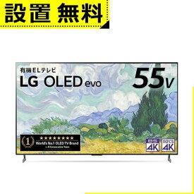 【全国設置無料】LGエレクトロニクス 有機ELテレビ OLED55G1PJA OLED55G1PJA
