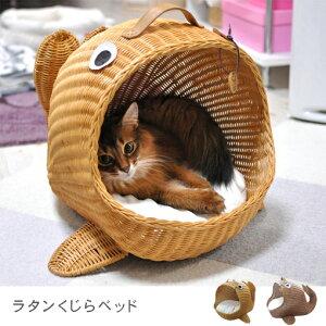 ペット用ラタンくじらベッド/猫 猫用 ペット ラタン製 ラタン ハウス ラタンクジラベッド 猫ベッド 犬ベッド ペットベッド ペット用ベッド ラタン ベッド 犬用ベッド トンネルベッド かわ