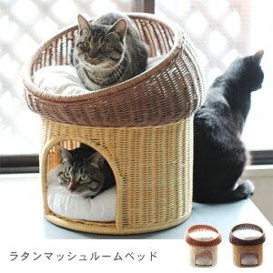 ペット用ラタンマッシュルームベッド/ラタンマッシュルームベッド 猫ベッド 犬ベッド ペットベッド ペット用ベッド ラタン ベッド 犬用ベッド トンネルベッド かわいい おしゃれ 猫ベッ