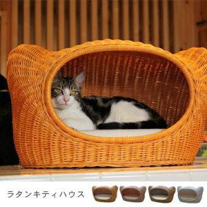 ラタンキティハウス/猫 猫用 ペット ベッド ベット おしゃれ おしゃれベッド ラタン ラタンベッド ハウス 室内 籐 ねこ ネコ 猫ベッド 猫用ベッド キャットハウス
